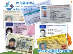 湘潭国外驾照换取国内驾照最新流程与要求大全及国外驾照翻译要求
