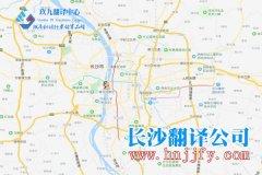 长沙翻译公司地址在哪里?
