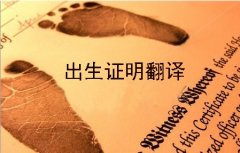 国外出生证明翻译要求与资质