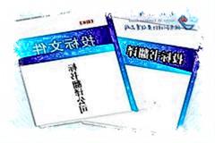 技术标书文件翻译请选择专业标书翻译机构