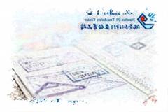 签证材料翻译应选择专业翻译公司进行翻译比较省心
