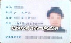 新版身份证翻译英文文件