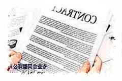 翻译合同价格一般是报价根据语种和领域区分