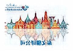 中文泰语翻译合同公司翻译需要专业翻译公司