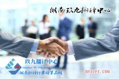 专业日语翻译公司技巧之词汇翻译技巧