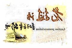 哪里有老挝语翻译成中文翻译公司
