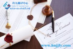 涉外的公证文件翻译的基本要求是什么?