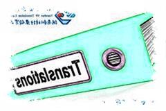 如何将企业名称翻译成高国际英文名称