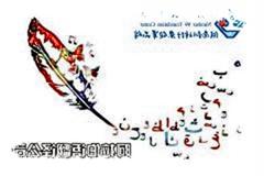 专业阿拉伯语翻译公司哪里有哪家好哪家专业