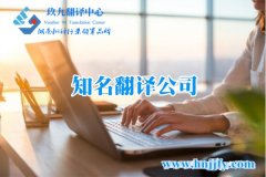 正规日语翻译公司浅谈日语翻译的基本特点