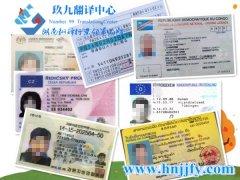 永州翻译驾照在什么地方永州国外驾照在哪里翻译国外驾驶证车管所认可机构