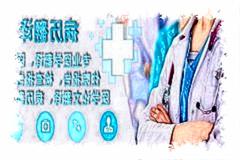 中医医学翻译公司介绍中医翻译基本标准要求