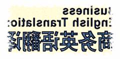 商务英语的翻译技巧具体是指什么呢?