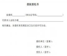 授权书翻译哪里可以翻译哪家好