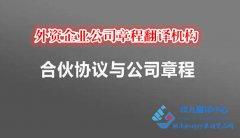 公司章程英语翻译语句特征
