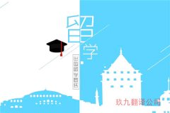 出国留学材料考虑学子们需要了解申请留学材料需要准备什么材料哪些材料需要翻译