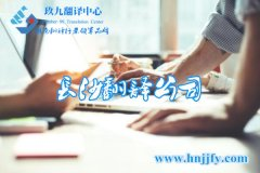 长沙市河西翻译公司