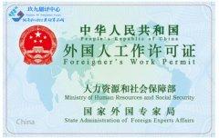 外国人来中国工作签证的翻译公司