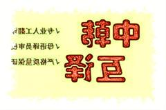 韩语翻译公司中对韩语翻译成中文有哪些需要注意的?