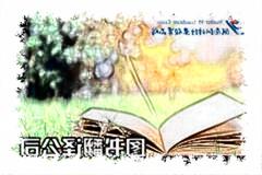 中国文学典籍翻译与文学书籍翻译介绍