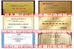 湖南省政府指定认可翻译公司翻译省政府各机构厅局部门名称中英对照