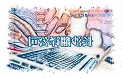 浏阳市翻译公司在长沙排名前茅的公司有哪些特点?