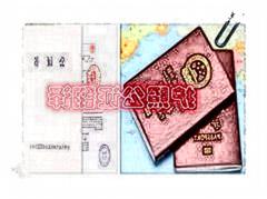 俄罗斯护照的翻译费是多少?俄国护照翻译价格