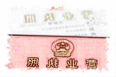 公司营业执照翻译英文三证合一营业执照翻译机构