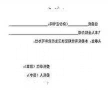 如何将委托书翻译成英文?