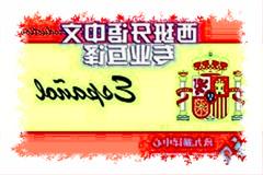西班牙语翻译公司对翻译西班牙语现状