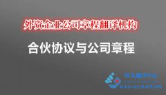 公司章程翻译工作人员手册英文翻译
