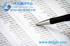 专业财务报告在哪里能翻译