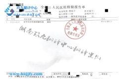 专业核酸检测报告翻译
