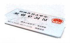 身份证件翻译公司结婚证翻译