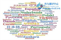 专业小语种翻译公司如何选择