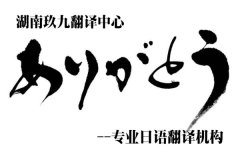 日文翻译的常用方法才能掌握日文商务翻译