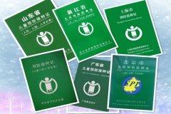儿童预防接种证英文翻译疫苗本翻译