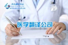 医学翻译公司哪家好如何选择专业翻译机构