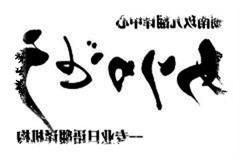 如何选择日语翻译公司?
