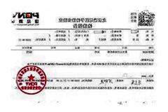 翻译核酸检测报告英文版本出国登记国外入境使用