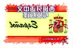 寻求西班牙文翻译如何选择西班牙语翻译公司?