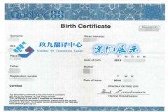 加拿大出生证翻译办理国内户口使用需要具备专业翻译资质