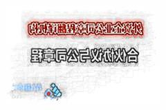 公司章程翻译会员章程翻译哪家好