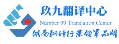 祝贺我玖九翻译中心官网全新服务上线