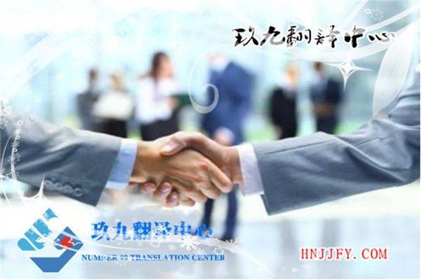 怀化翻译公司哪家好可以考虑这几点去参考