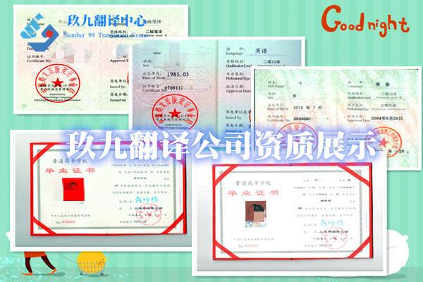 翻译公司资深译员持有专业等级证书展示